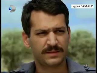 Аси 39 серия 1 часть - Турецкий сериал